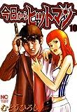 今日からヒットマン 10 (ニチブンコミックス)