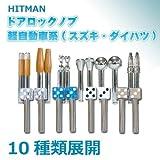 HITMAN ドアロックノブ 軽自動車系(スズキ・ダイハツ) Aタイプ・HM49-330 935742