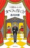 《本》「三毛猫ホームズとオペラに行こう!」