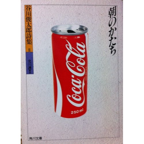 朝のかたち―谷川俊太郎詩集 2 (角川文庫 (6071))