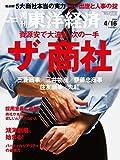 週刊東洋経済 2016年4/16号 [ザ・商社]