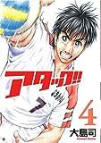 アタック!! 4 (4) (BUNCH COMICS)