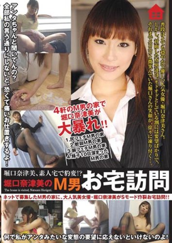 [堀口奈津美] 堀口奈津美のM男お宅訪問 NFDM-131