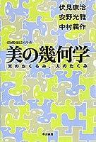 美の幾何学―天のたくらみ、人のたくみ (ハヤカワ文庫 NF 370 〈数理を愉しむ〉シリーズ)