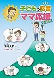 子どもの吃音 ママ応援BOOK