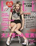 ELLE JAPON (エル・ジャポン) 2010年 06月号 [雑誌]