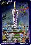 バトルスピリッツ/BSC21【名刀コレクション】BS23-X08 紫電の霊剣ライトニング・シオン X