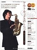 アルト・サックスのしらべ 極上クラシック編(CD2枚付き)