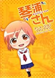 琴浦さん アニメーションファンブック / ポストメディア編集部 のシリーズ情報を見る