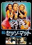 続・セッソ・マット [DVD]