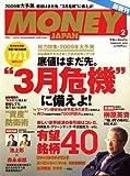 MONEY JAPAN (マネージャパン) 2009年 02月号 [雑誌]
