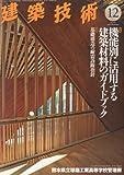 建築技術 2013年 12月号 [雑誌]