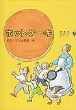 ホットケーキ  愛蔵版 (おはなしのろうそく 9)