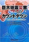 巨大地震災害へのカウントダウン~東海・東南海・南海地震に向けた防災戦略~