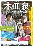 木皿泉 ---物語る夫婦の脚本と小説 (文藝別冊/KAWADE夢ムック)