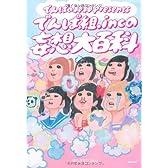 『でんぱの神神』presents でんぱ組.incの妄想大百科
