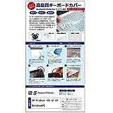 メディアカバーマーケット 【シリコン製キーボードカバー】HP ProBook 450 G1/CT Notebook PC【15.6インチ(1366x768)】機種で使えるフリーカットタイプ仕様・防水・防塵・防磨耗・クリアー・キーボードプロテクター