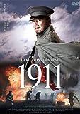 【初回生産限定】 1911 [DVD]