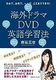 日本で自宅で一人でここまでできる 海外ドラマDVD英語学習法