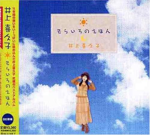 井上喜久子 声優生活15周年記念ベストアルバム そらいろのえほん