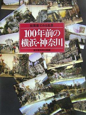 100年前の横浜・神奈川―絵葉書でみる風景