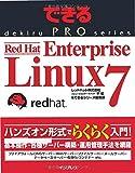 できるPRO Red Hat Enterprise Linux 7 (できるPROシリーズ) -