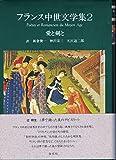 愛と剣と    フランス中世文学集 2