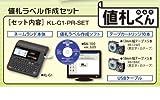 カシオ ラベルライター ネームランド 値札ラベル簡単作成セット値札くん KL-G1-PR-SET