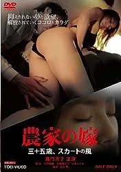 農家の嫁-三十五歳、スカートの風 [DVD]