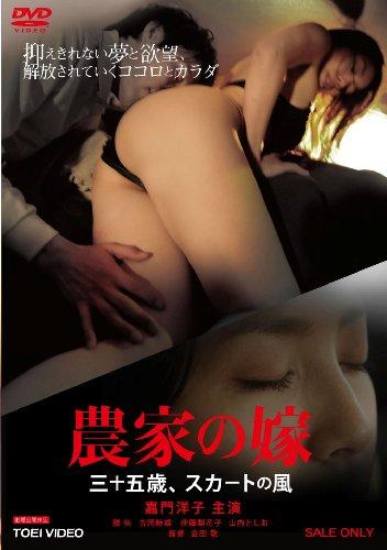 農家の嫁-三十五歳、スカートの風[DVD]