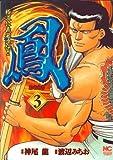 鳳 3 (ニチブンコミックス)