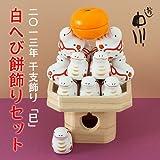 2013年招福干支おみくじ「巳」白へび餅飾りセット(蜜柑はおままごと用だよ)おみくじ15個入り