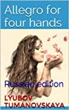 Allegro For Four Hands: Russian Edition. Book 1 (Allegro For Four Hands. Russian Edition.)