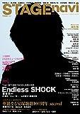 STAGE navi(ステージナビ) vol.2 ★表紙