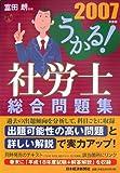 うかる!社労士総合問題集〈2007年度版〉