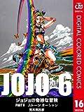 ジョジョの奇妙な冒険 第6部 カラー版 16 (ジャンプコミックスDIGITAL)