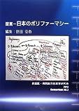 提言―日本のポリファーマシー (ジェネラリスト教育コンソーシアム vol. 2)