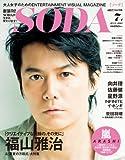 SODA 2013年 7/1号