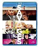 野蛮なやつら/SAVAGES-ノーカット版- ブルーレイ+DVDセット [Blu-ray]