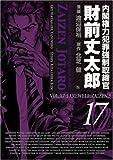 内閣権力犯罪強制取締官財前丈太郎 17巻 (17) (BUNCH COMICS)