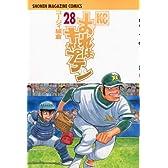 おれはキャプテン(28) (講談社コミックス)