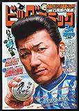 ビッグカメラ3月増刊号  2016