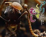 アリとくらすむし (ふしぎいっぱい写真絵本)
