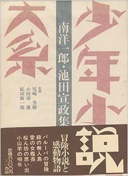 『南洋一郎・池田宣政集』