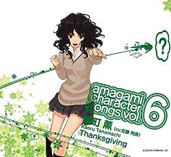 アマガミ キャラクターソング vol.6 棚町薫 「Thanksgiving」 (CV.佐藤利奈)