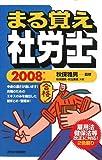 まる覚え社労士 2008年版 (2008)