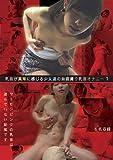 乳首が異常に感じる少女達の自画撮り乳首オナニー1 (WORLD-1019) [DVD]