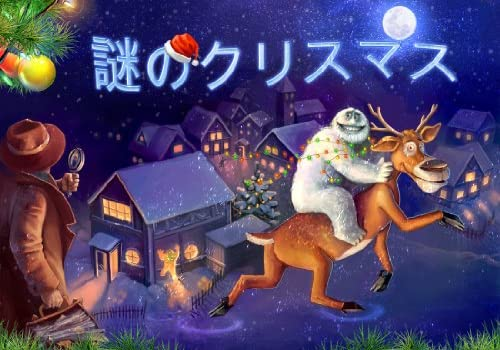 謎のクリスマス [ダウンロード]
