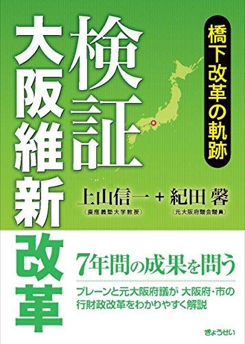 検証 大阪維新改革 橋下改革の軌跡 -