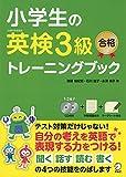 CD付 小学生の英検3級合格トレーニングブック